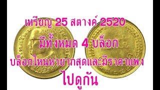 เหรียญ 25สตางค์ 2520 มีทั้งหมด 4บล็อค บล็อคไหนหายากมีราคาไปดูกัน