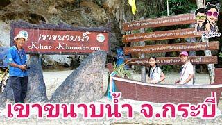 เที่ยวเขาขนาบน้ำ ถ้ำประวัติศาสตร์ จ.กระบี่ Khao Khanabnam Krabi