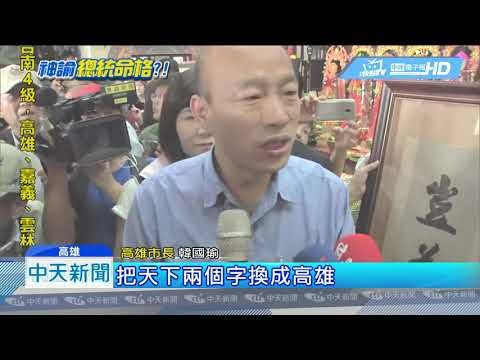 20190217中天新聞 廟贈「雍正」對聯勉勵 暗示韓國瑜當總統!?