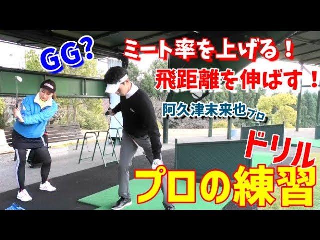 【ゴルフレッスン】これでミート率アップ!飛距離アップ!プロがやる練習法!~④阿久津未来也プロにレッスンしてもらいました~
