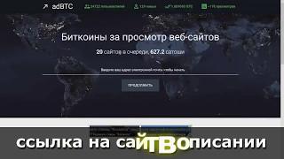 Bitcoin-kran net Заработок биткоинов без капчи и вложений