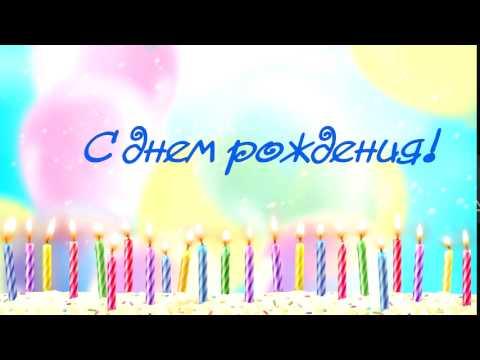 Футаж  Заставка  С днем рождения 4  Фон для видеомонтажа
