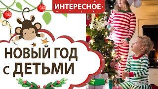 видео Подготовка детей к Новому году