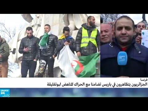 فرنسا: آلاف الجزائريين يتظاهرون في باريس للمطالبة بـ -تفكيك النظام-  - 10:56-2019 / 3 / 18