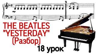 """18 урок: THE BEATLES «YESTERDAY». РАЗБОР. КАК ИГРАТЬ. УРОКИ ФОРТЕПИАНО ДЛЯ ВЗРОСЛЫХ. """"PRO PIANO"""""""