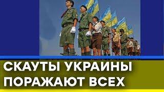 Как украинские скауты захватывают мир - Секретный фронт