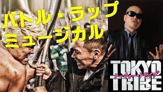 【TOKYOTRIBE】「トーキョートライブ」ラップミュージカル映画!宇多丸のラッパーとしての視点!