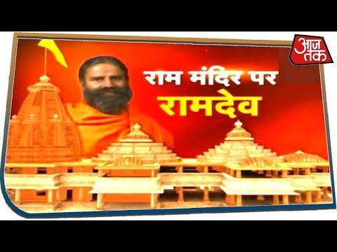 Ayodhya में कैसा