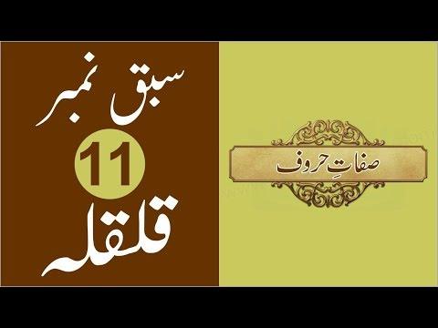 إقرأ Learn Arabic Online in 35 Hours إقرأ تعليم اللغة العربية Belajar Bahasa Arab IKRAA Academy from YouTube · Duration:  1 minutes 6 seconds