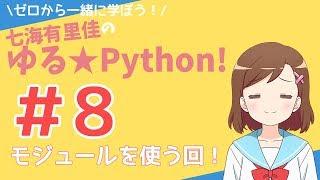 【Pythonプログラミング】ゼロから一緒に学ぼう!七海有里佳のゆる★Python!#8 モジュールを使う回![Python programming]
