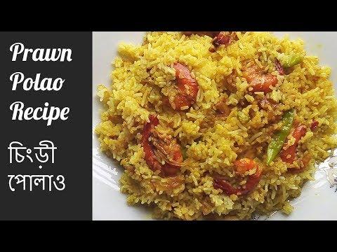 খুব সহজে তৈরি করুন মজাদার চিংড়ি পোলাও রেসিপি | How to make prawn polao