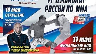2017 Russian MMA Championship finals HD