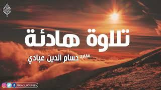 تلاوة هادئة جدا ساعه من القران الكريم بصوت القارئ حسام الدين عبادي HD