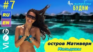 Mathiveri Island.Остров Мативери. Мои Мальдивские будни #7