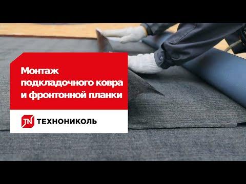 Как крепить подкладочный ковер для мягкой черепицы