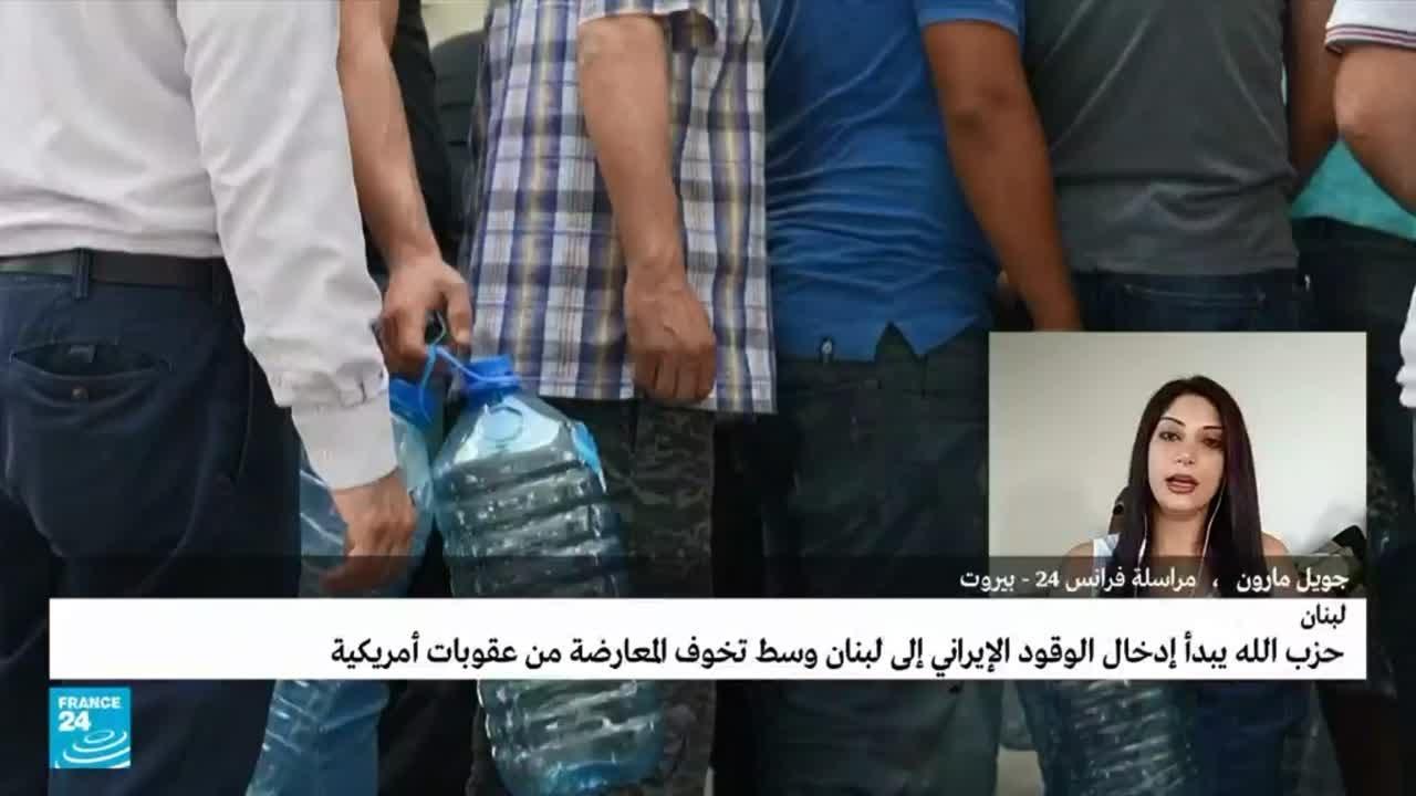 لبنان: حزب الله يدخل الوقود الإيراني إلى لبنان  - نشر قبل 2 ساعة