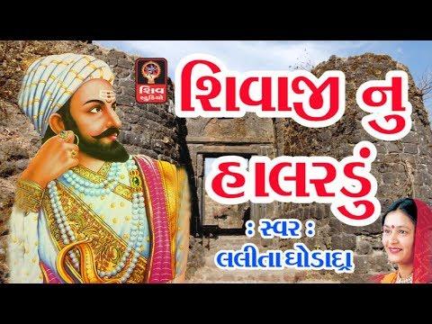 Gujarati Bhajan Lalita Ghodadra Shivaji Nu Halardu  Gujarati Songs Non Stop 2018