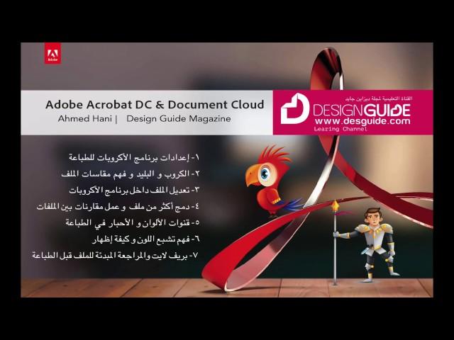 Acrobat DC Arabic Courses- Part 6 الجزء السادس : فهم قنوات الألوان و الأحبار في الطباعه