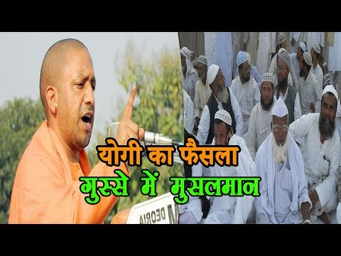 मुसलमानों के विरोध के बावजूद CM Yogi ने लिया कड़ा फैसला, भड़का गुस्सा | Yogi Adityanath latest News|