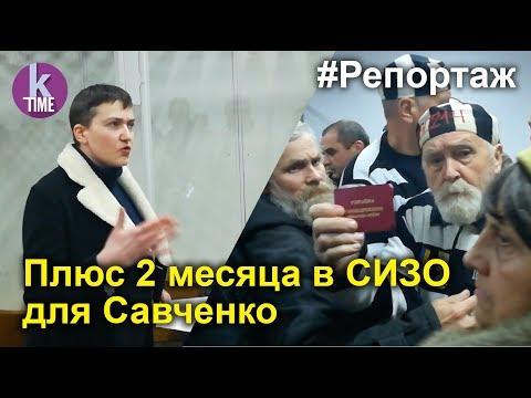 Суд над Савченко: