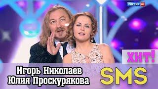 """Download Игорь Николаев и Юлия Проскурякова """"Смс"""" Mp3 and Videos"""