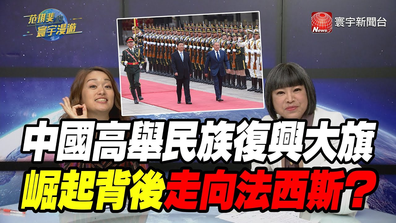 中國高舉民族復興大旗 崛起背後走向法西斯?|范琪斐的寰宇漫遊 20200806