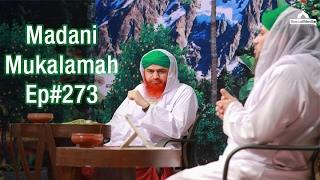 Madani Mukalma Ep#273, Kia Aap Kamiyab Andaz Me Hona Chahty Hain?, Madani Channel