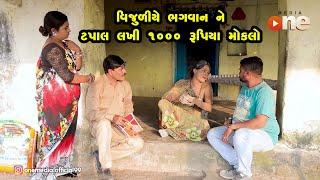 Vijuliye Bhagvan ne Tapal Lakhi 1000 Rupia Moklo |  Gujarati Comedy | One Media