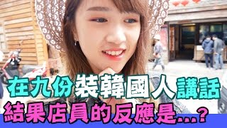 【台灣VLOG】在九份裝韓國人講話?結果店員的反應是...| Mira