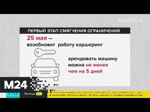 Собянин объявил о первом этапе смягчения ограничений - Москва 24