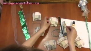 цветы из денег(Цветы из денег красивый и оригинальный подарок на свадьбу, день рождение. В видео я рассказываю как сделать..., 2013-05-15T07:30:58.000Z)