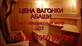 2014год вагонка абаши купить 20 сек(http://www.sng-shop.ru/catalog/vagonka/vagonka-abashi Для чего применяется дерево абаши Несмотря на то, что финская сауна является..., 2014-02-04T07:27:48.000Z)