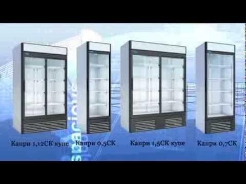 видео: МариХолодМаш: Новая линейка холодильных шкафов capri