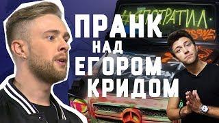 ПРАНК НАД ЕГОРОМ КРИДОМ