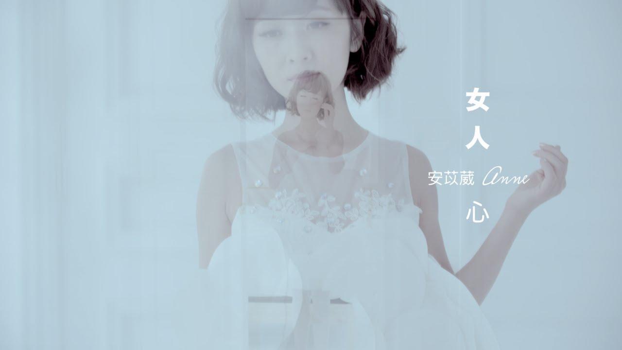 《MV大首播》電音教主安苡葳Anne女人心(官方版MV)【三立電視台珍珠人生片尾曲】