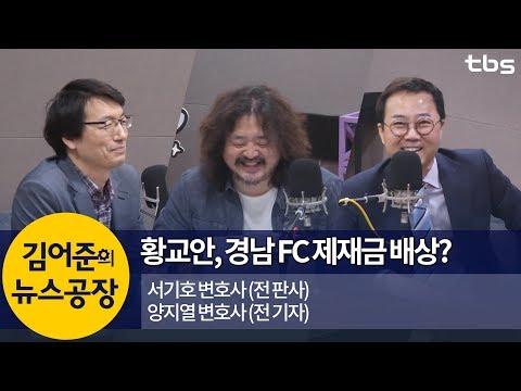 황교안, 경남 FC 제재금 배상? (서기호, 양지열) | 김어준의 뉴스공장