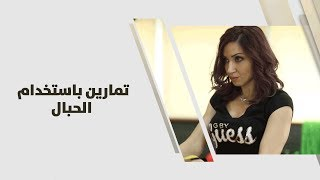 ريما عامر - تمارين باستخدام الحبال