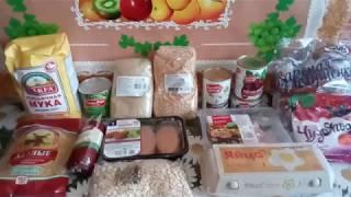 видео: Закупка продуктов в магазине Пятерочка на 1000 рублей