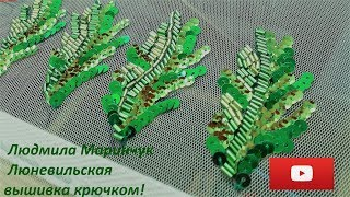 Люневильская вышивка листьев Видио-урок!