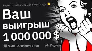 НЕВЕРОЯТНЫЕ Истории с Шансом 1 на 1 000 000