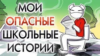 Мои Опасные Школьные Истории ● Русский Дубляж