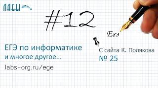 разбор 12 задания ЕГЭ по информатике (К. Поляков, в. 33): номер компьютера в сети