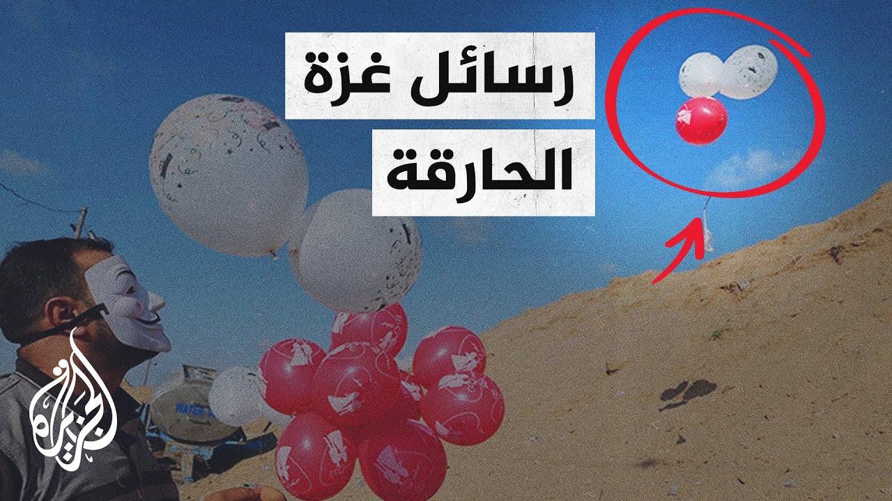 البالونات الحارقة.. وسيلة شعبية للمقاومة في غزة  - نشر قبل 3 ساعة