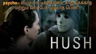 Hush  horrer movie psycho story review in tamil tamil dubbed movie Tamil voice over kee screen