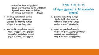 Ennil Adanga Sthothiram எண்ணில் அடங்கா ஸ்தோத்திரம்  Tamil Christian Keerthanaigal 22 Lyrics
