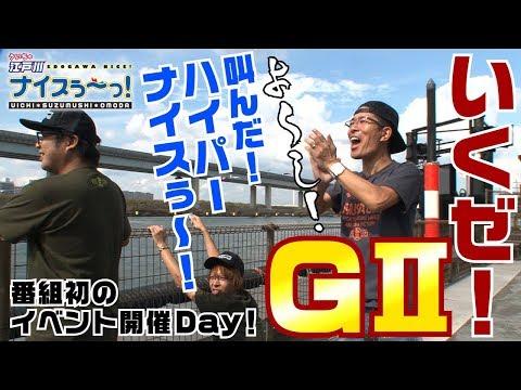 ボートレース【ういちの江戸川ナイスぅ〜っ!】#013 いくぜ!GⅡ634杯!