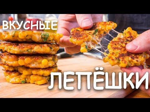 видео: Отличное блюдо для завтрака. Кукурузные лепешки с сыром.