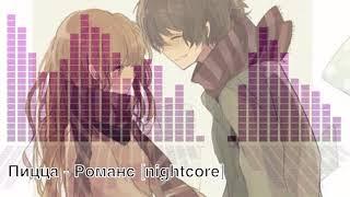 Пицца - Романс [nightcore]