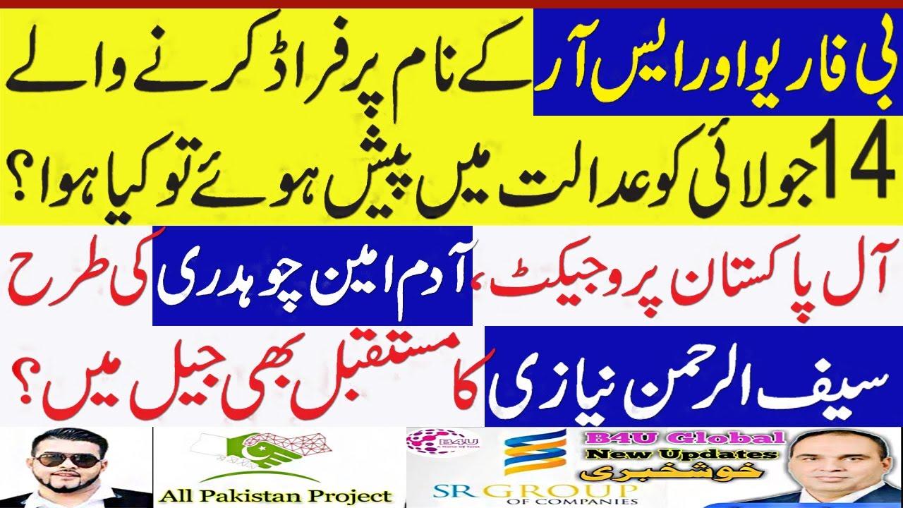 Download Saif Ur Rehman Niazi B4U & S.R Fraud Group ka NAB ky Khilaf Prapoganda Ka Drop Scene 3rd August IHC?