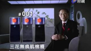 廣告 三花 無痕肌棉襪 2011 10